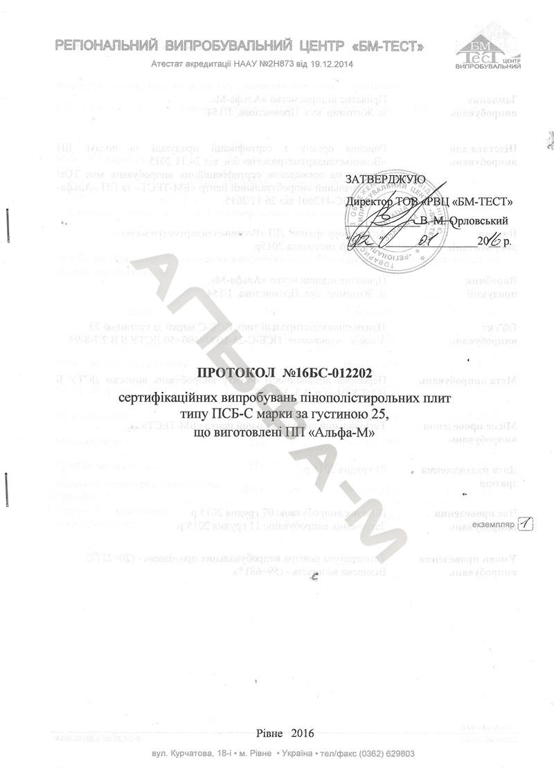 Протокол  испытаний ст.1