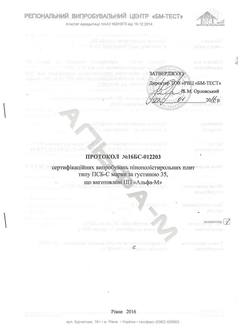 Протокол  испытаний  ПСБ-С 35 1