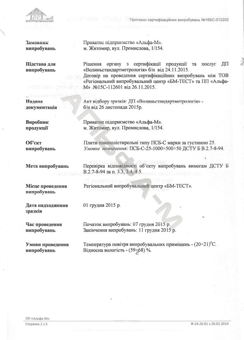 Протокол  испытаний ст.2