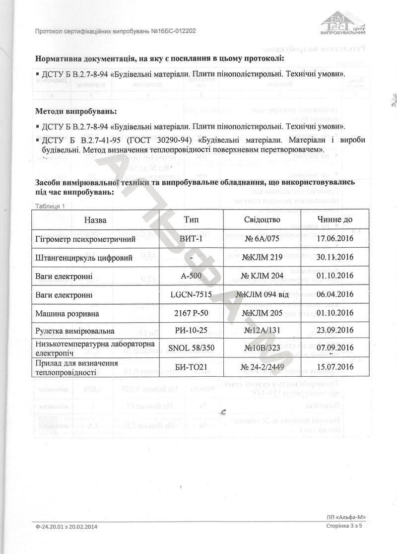 Протокол  испытаний ст.3