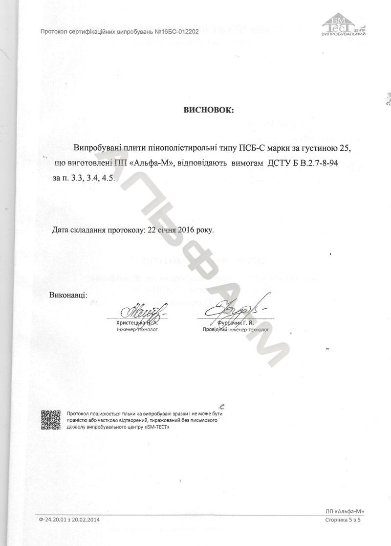 Протокол  испытаний ст.5