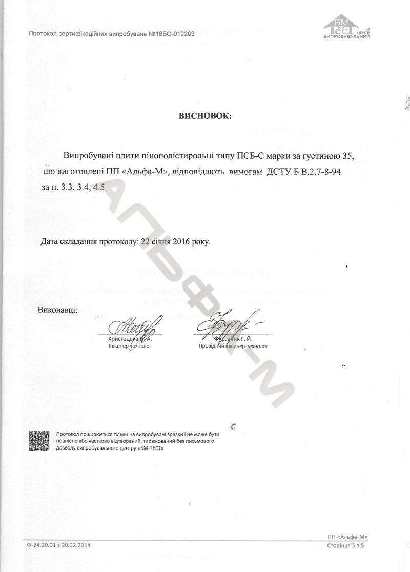 Протокол  испытаний  ПСБ-С 35 5